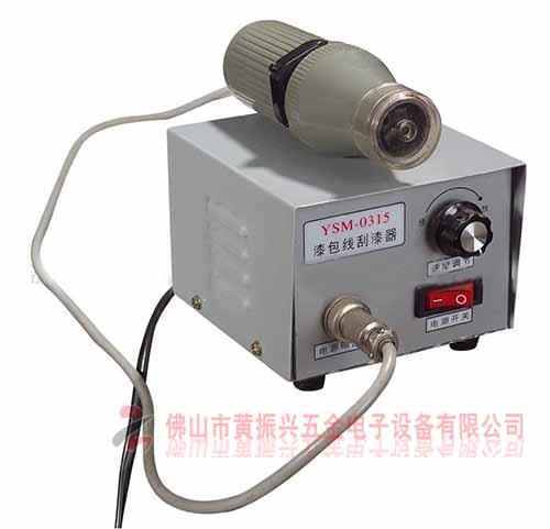YSM-0315手持式电动漆包线剥漆机